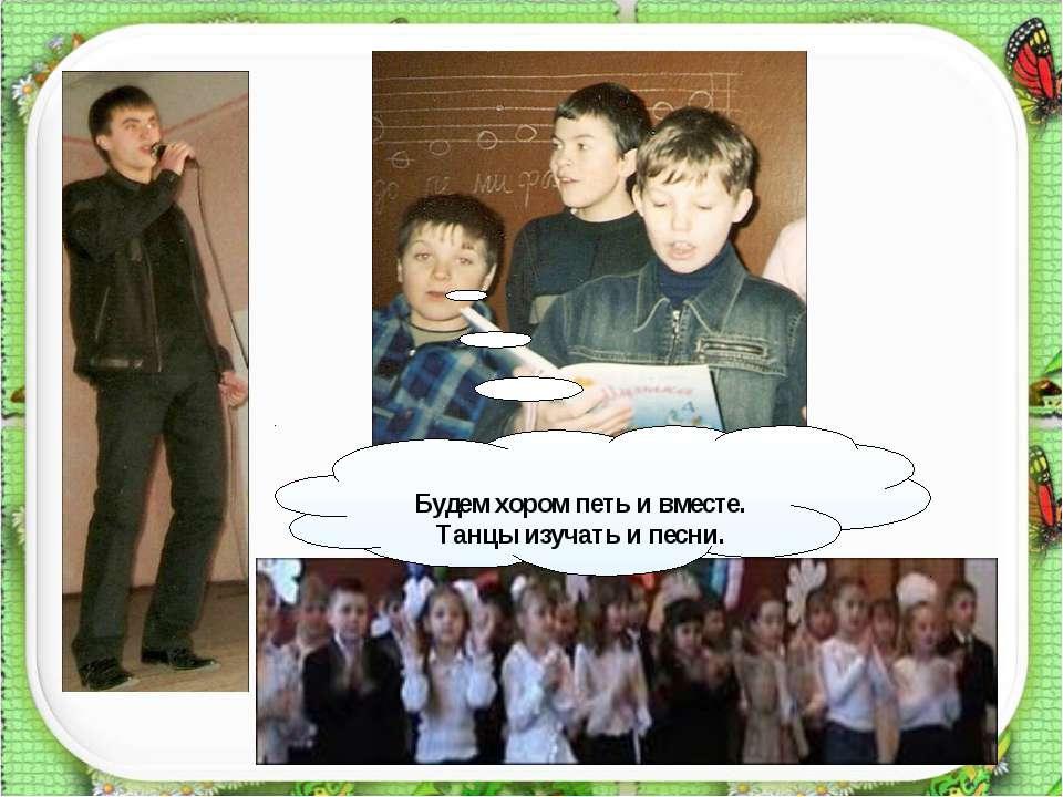 Будем хором петь и вместе. Танцы изучать и песни. http://aida.ucoz.ru