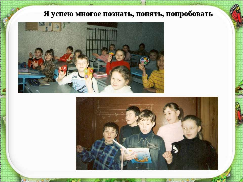 Я успею многое познать, понять, попробовать http://aida.ucoz.ru