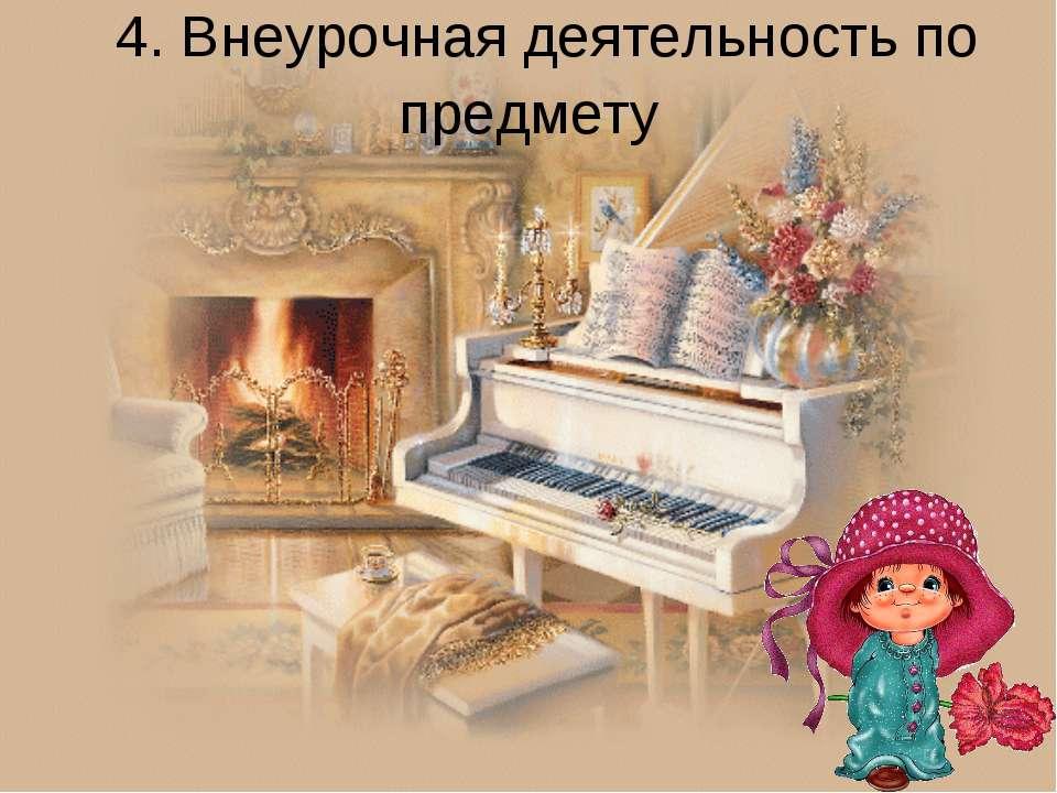 4. Внеурочная деятельность по предмету http://aida.ucoz.ru