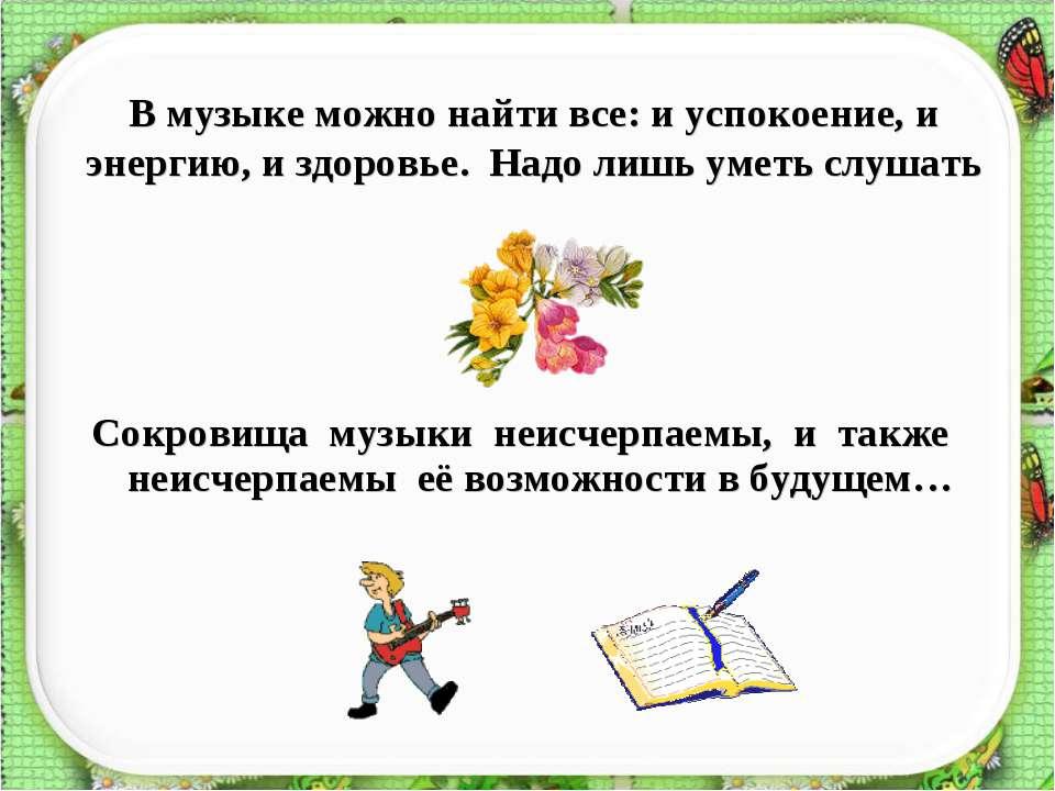 Сокровища музыки неисчерпаемы, и также неисчерпаемы её возможности в будущем…...