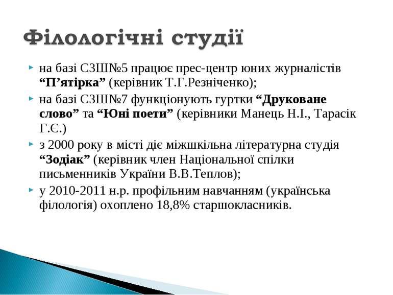 """на базі СЗШ№5 працює прес-центр юних журналістів """"П'ятірка"""" (керівник Т.Г.Рез..."""