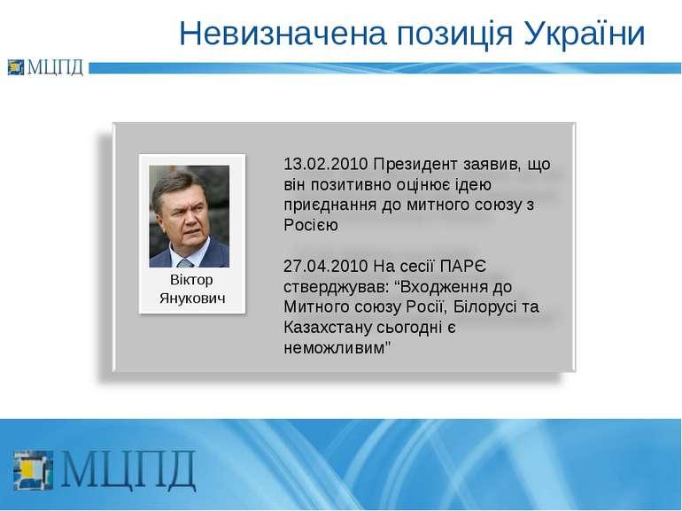 Невизначена позиція України Віктор Янукович