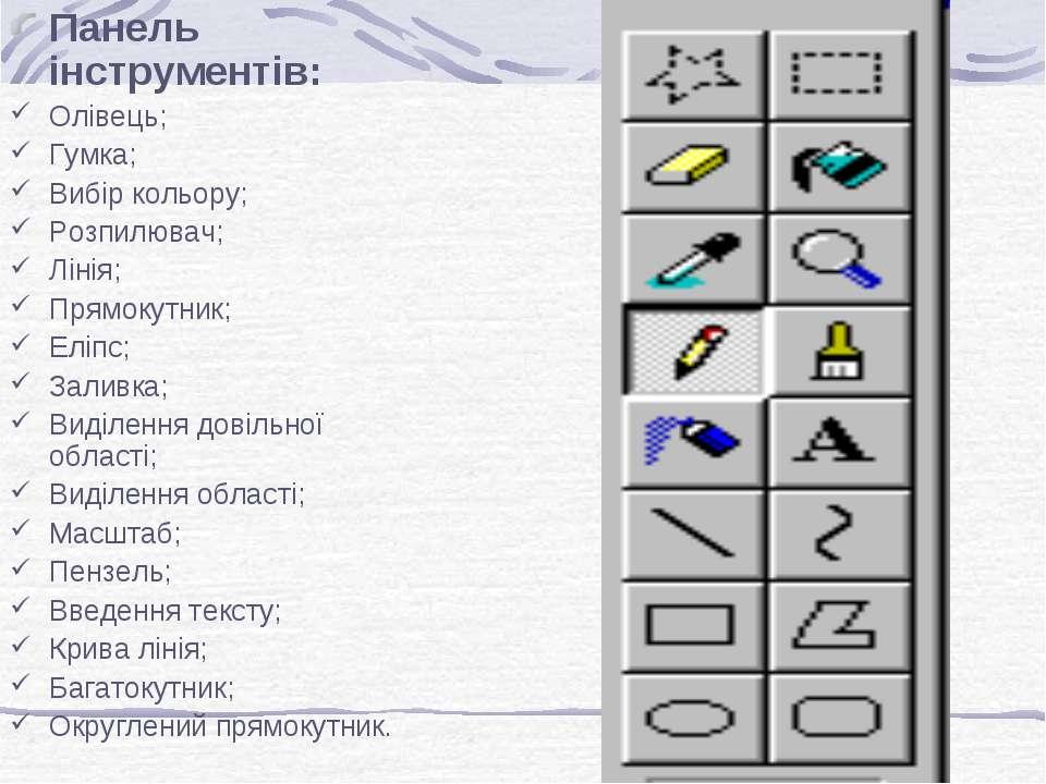 Панель інструментів: Олівець; Гумка; Вибір кольору; Розпилювач; Лінія; Прямок...