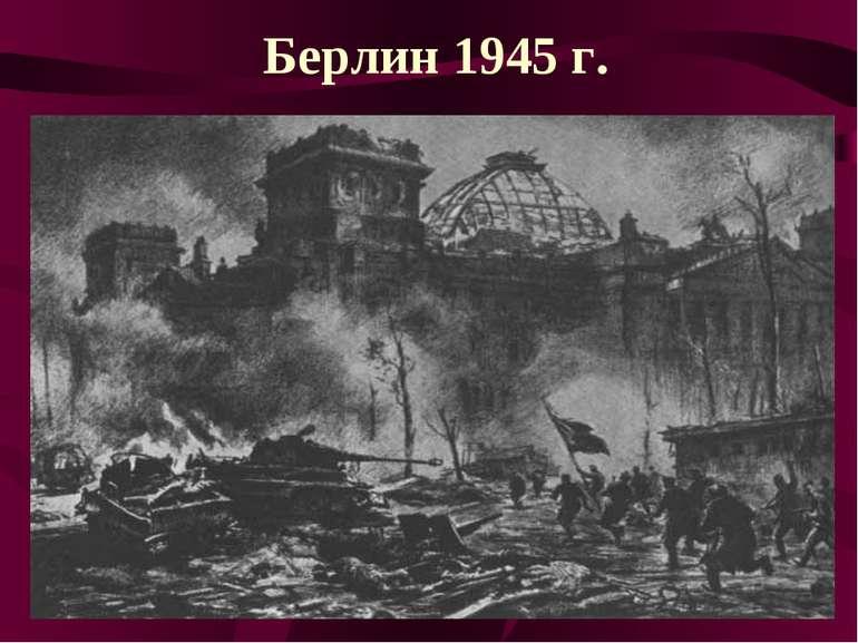 Берлин 1945 г.