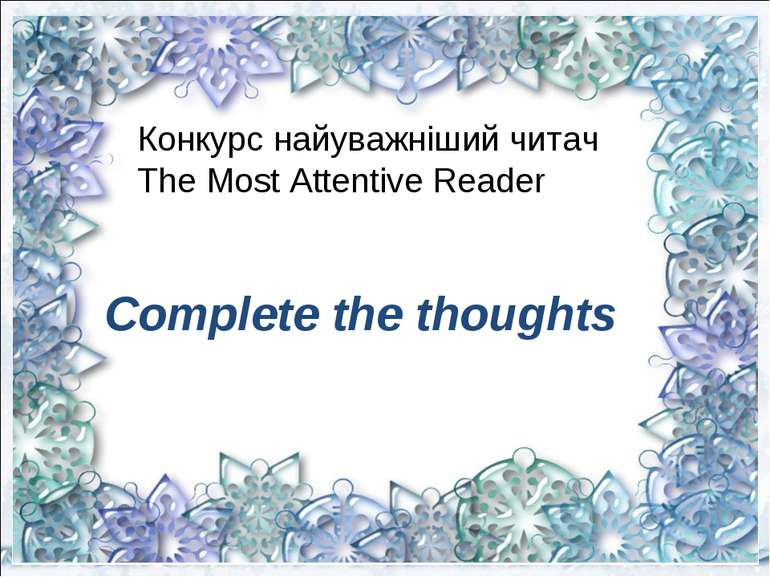 Complete the thoughts Конкурс найуважніший читач The Most Attentive Reader