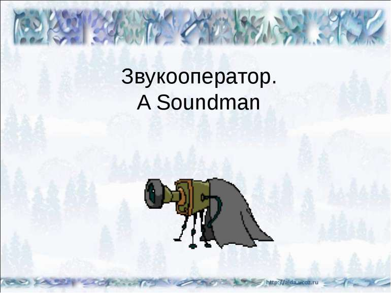 Звукооператор. A Soundman