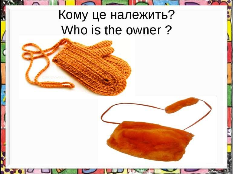 Кому це належить? Who is the owner ?
