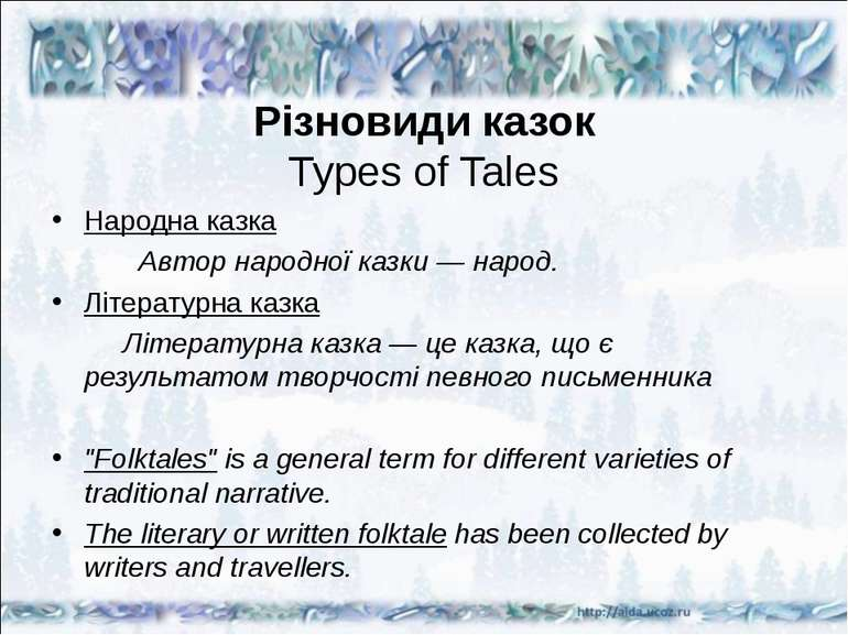 Різновиди казок Types of Tales Народна казка Автор народної казки — народ. Лі...