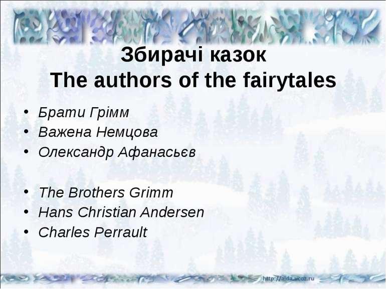 Збирачі казок The authors of the fairytales Брати Грімм Важена Немцова Олекса...