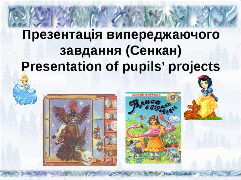 Презентація випереджаючого завдання (Сенкан) Presentation of pupils' projects