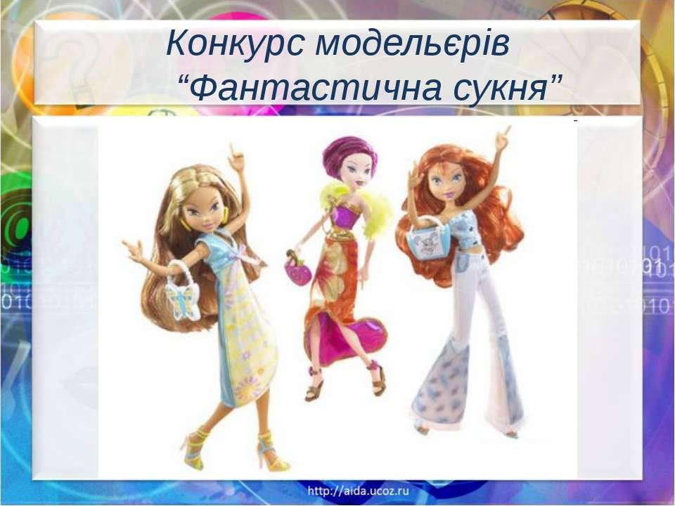 """Конкурс модельєрів """"Фантастична сукня"""""""