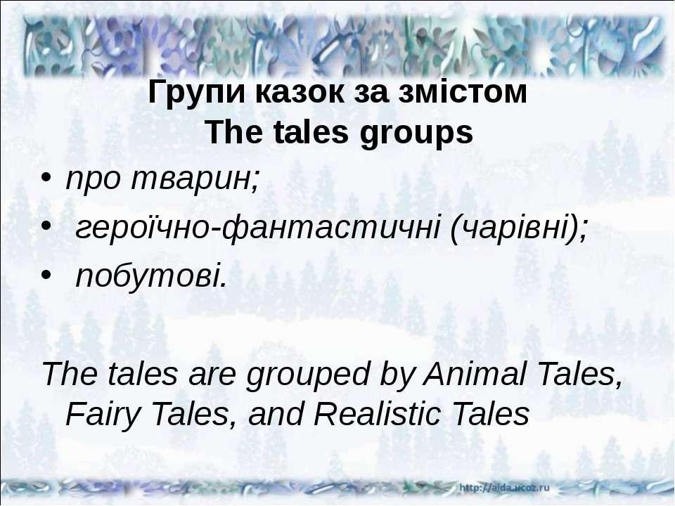 Групи казок за змістом The tales groups про тварин; героїчно-фантастичні (чар...