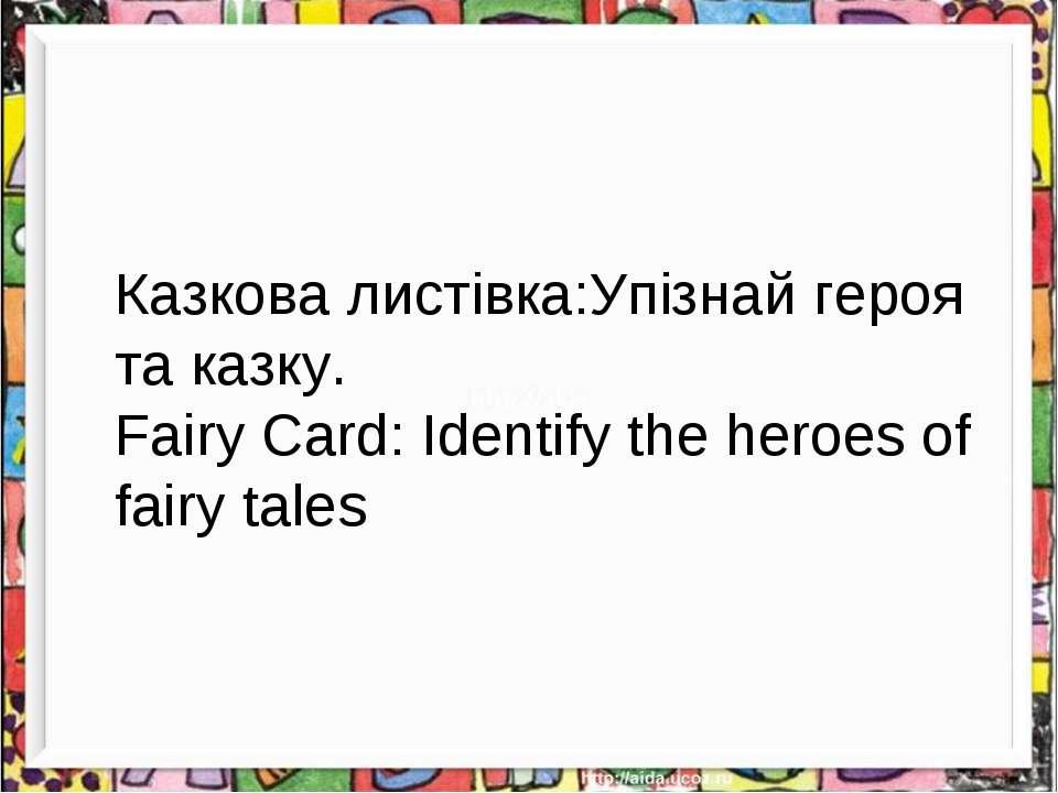 Казкова листівка:Упізнай героя та казку. Fairy Card: Identify the heroes of f...
