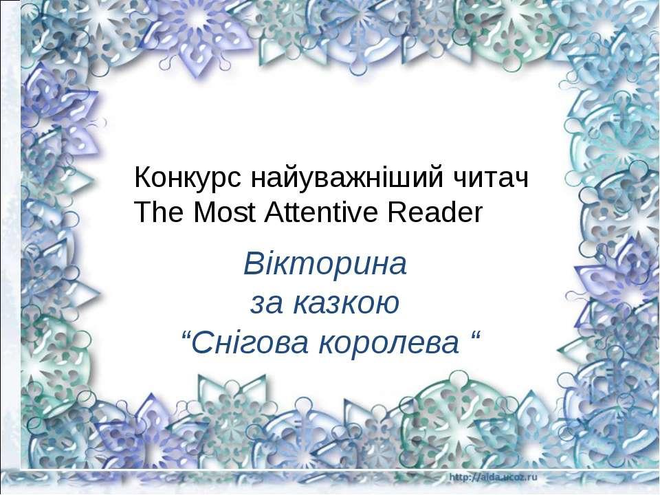 """Вікторина за казкою """"Снігова королева """" Конкурс найуважніший читач The Most A..."""