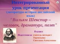 """Интегрированный урок-презентация (литература-история-английский язык) """"Вильям..."""