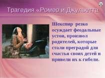Трагедия «Ромео и Джульетта Шекспир резко осуждает феодальные устои, произвол...