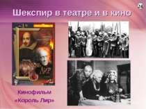 Шекспир в театре и в кино Кинофильм «Король Лир» 24