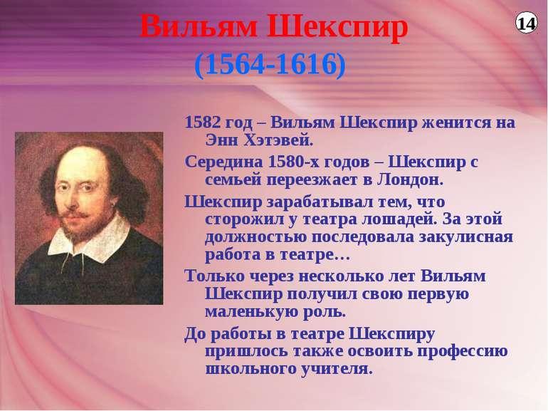 Вильям Шекспир (1564-1616) 1582 год – Вильям Шекспир женится на Энн Хэтэвей. ...