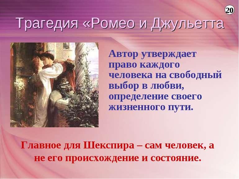 Трагедия «Ромео и Джульетта Главное для Шекспира – сам человек, а не его прои...