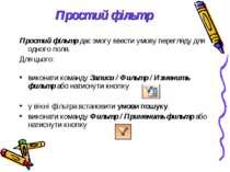 Простий фільтр Простий фільтр дає змогу ввести умову перегляду для одного пол...