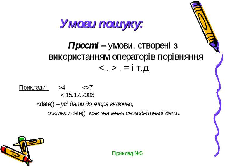 Умови пошуку: Прості – умови, створені з використанням операторів порівняння ...