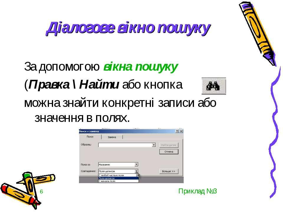 Діалогове вікно пошуку За допомогою вікна пошуку (Правка \ Найти або кнопка )...