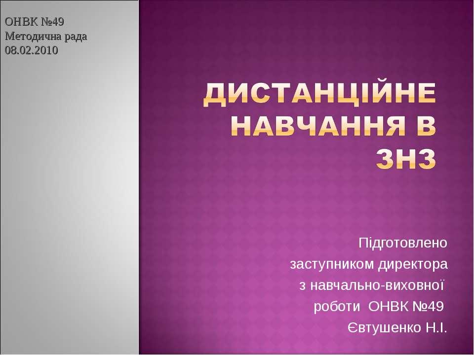 Підготовлено заступником директора з навчально-виховної роботи ОНВК №49 Євтуш...