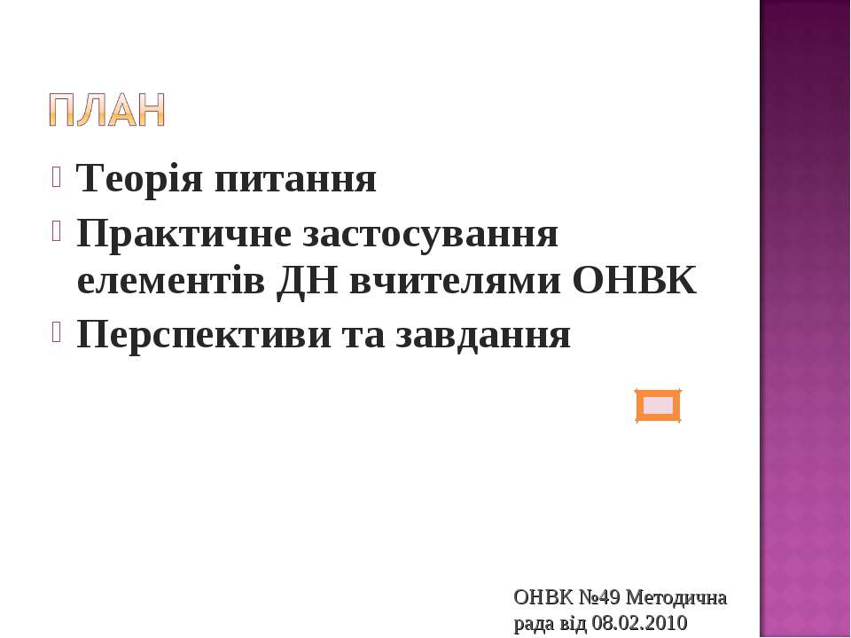 Теорія питання Практичне застосування елементів ДН вчителями ОНВК Перспективи...