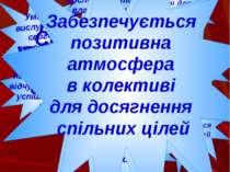 Уміння вислухати свого товариша Уміння вільно висловлювати власну думку Кожен...