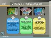 2008 Методична розробка теми з всесвітньої історії за модульно-рейтинговою те...