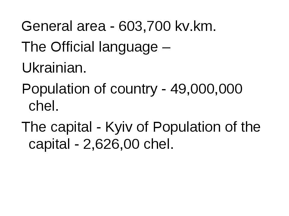 General area - 603,700 kv.km. The Official language – Ukrainian. Population o...