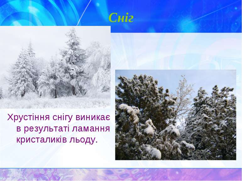 Сніг Хрустіння снігу виникає в результаті ламання кристаликів льоду.