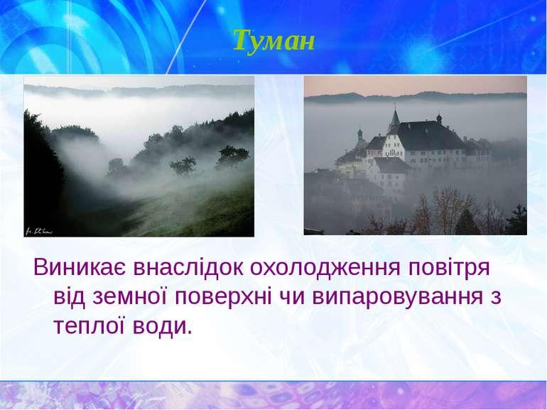 Туман Виникає внаслідок охолодження повітря від земної поверхні чи випаровува...