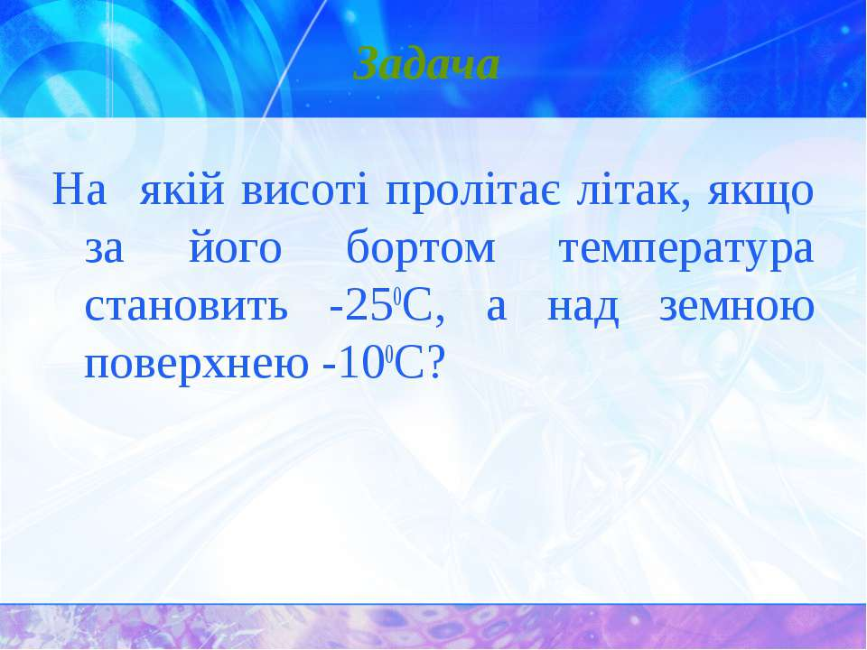 Задача На якій висоті пролітає літак, якщо за його бортом температура станови...