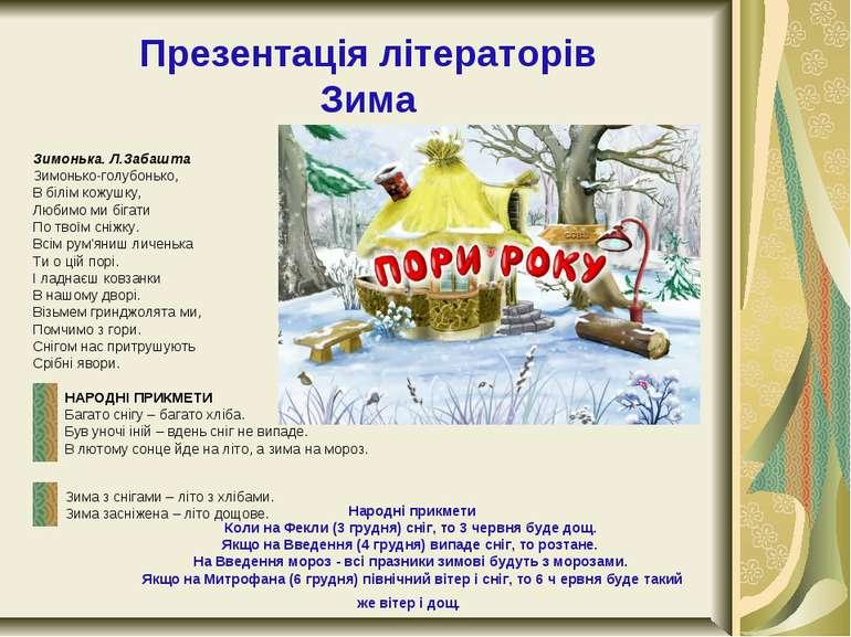Презентація літераторів Зима Зимонька. Л.Забашта Зимонько-голубонько, В білім...