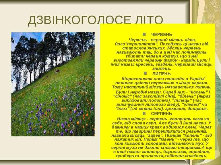 """ДЗВІНКОГОЛОСЕ ЛІТО ЧЕРВЕНЬ Червень - перший місяць літа, його""""першоліття"""". По..."""