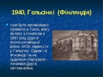 1940, Гельсінкі (Фінляндія) Ігри було заплановано провести в Токіо, але у зв...