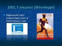 1952, Гельсінкі (Фінляндія) Радянський Союз уперше бере участь в Олімпійських...