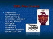 1960, Рим (Італія) Американська легкоатлетка Вілма Рудольф виграє три золоті...