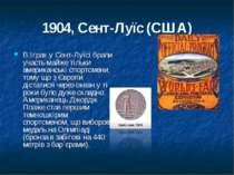1904, Сент-Луїс (США) В Іграх у Сент-Луїсі брали участь майже тільки американ...