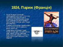 1924, Париж (Франція) На організацію Олімпіади претендували шість міст. Але т...