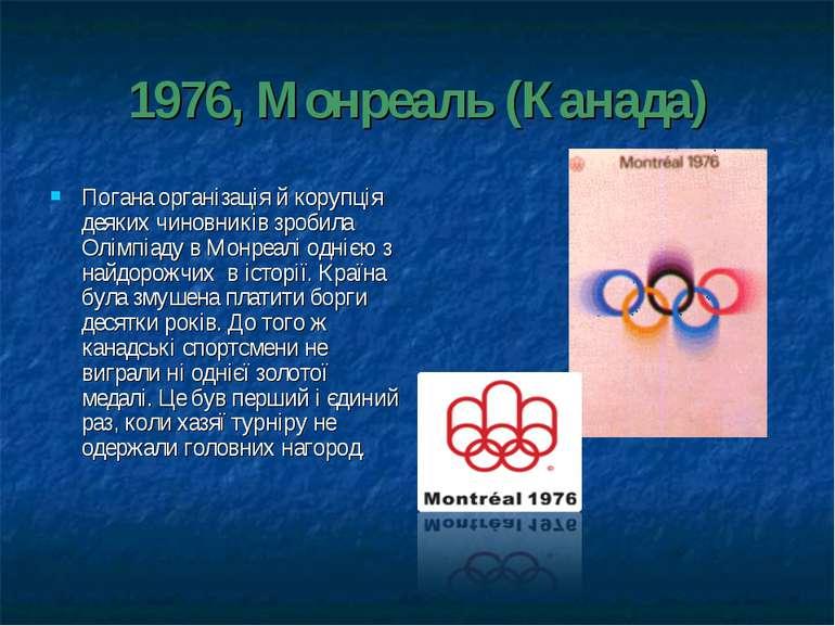 1976, Монреаль (Канада) Погана організація й корупція деяких чиновників зроби...