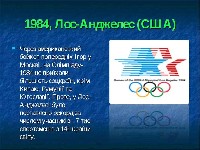 1984, Лос-Анджелес (США) Через американський бойкот попередніх Ігор у Москві,...