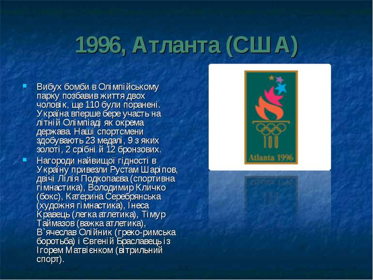 1996, Атланта (США) Вибух бомби в Олімпійському парку позбавив життя двох чол...