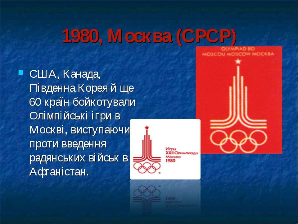 1980, Москва (СРСР) США, Канада, Південна Корея й ще 60 країн бойкотували Олі...