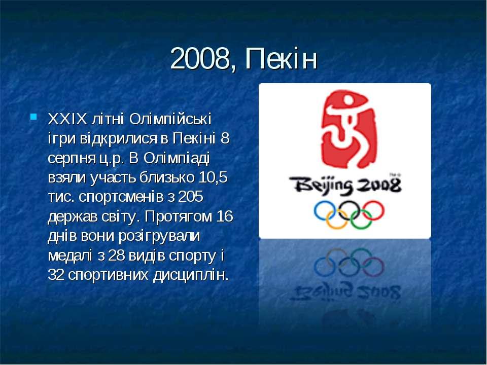 2008, Пекін ХХIХ літні Олімпійські ігри відкрилися в Пекіні 8 серпня ц.р. В О...