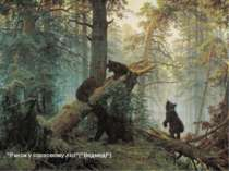 """""""Ранок у сосновому лісі""""(""""Ведмеді"""")"""