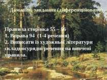 Домашнє завдання (диференційовано) Правила сторінка 55 – 56 1. Вправа 94 (1-4...