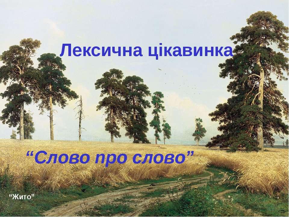 """Лексична цікавинка """"Слово про слово"""" """"Жито"""""""