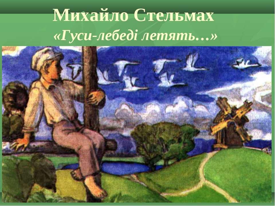 Михайло Стельмах «Гуси-лебеді летять…»